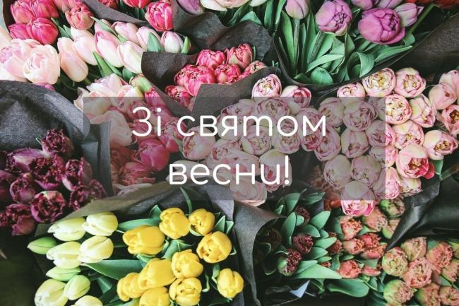 Вітання з Міжнародним жіночим Днем 8 березня