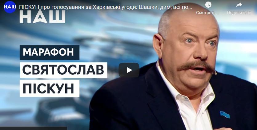Актуальні ефіри голови Союзу юристів України С. Піскуна за березень