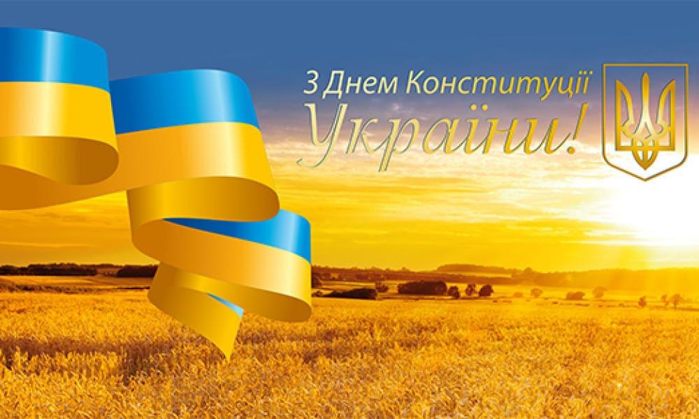 Вітання Голови Союзу юристів України Святослава Піскуна з 25-річчям Конституції України!