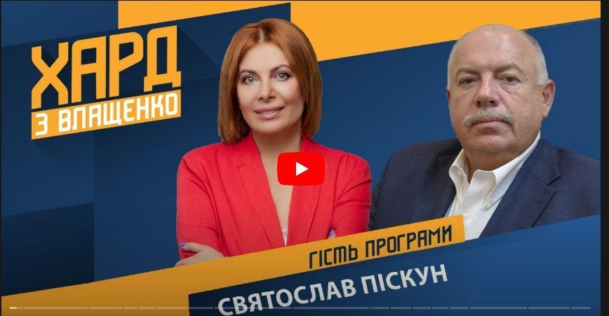 Святослав Піскун на #Україна24 // ХАРД З ВЛАЩЕНКО – 27 липня