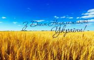 Вітання Голови Союзку юристів України Святослава Піскуна з Днем незалежності України!