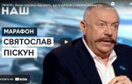 Прямий ефір. Святослав Піскун у ток-шоу