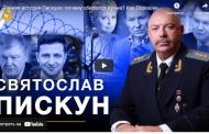 Таємна історія Піскуна: чому образився Кучма? Як Порошенко підвів Тимошенко? Хто вбив Гонгадзе?