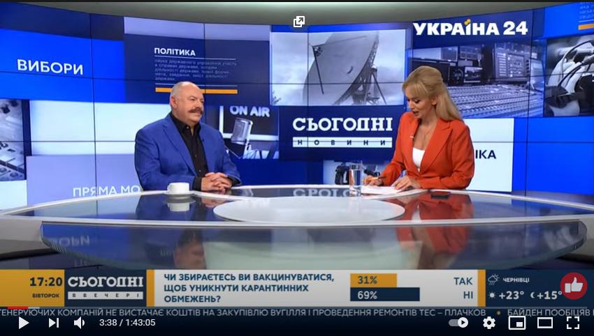Святослав Піскун у Сьогодні. Ввечері з Анною Степанець на #Україна24