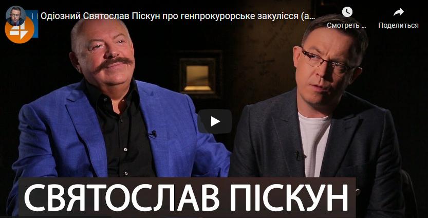 Одіозний Святослав Піскун про генпрокурорське закулісся (аж сам не сподівався)   DROZDOV