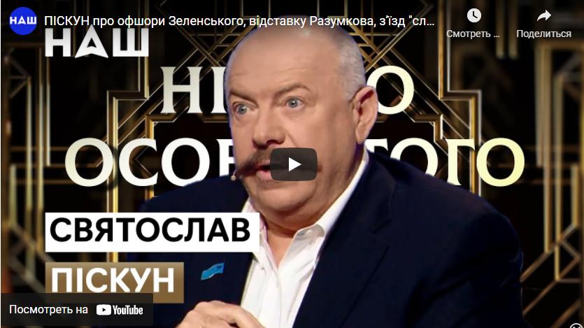 Актуальні ефіри голови Союзу юристів України Святослава Піскуна за жовтень